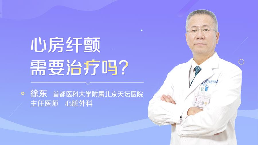 心房纤颤需要治疗吗