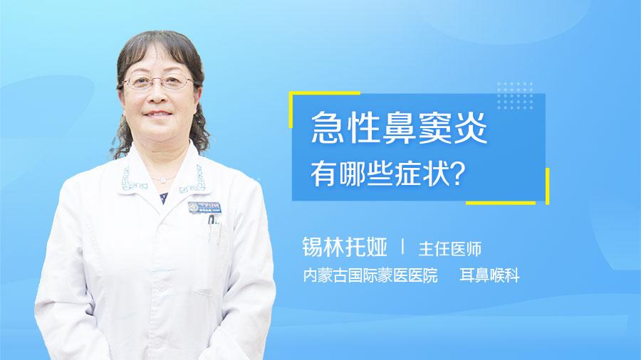 急性鼻窦炎有哪些症状