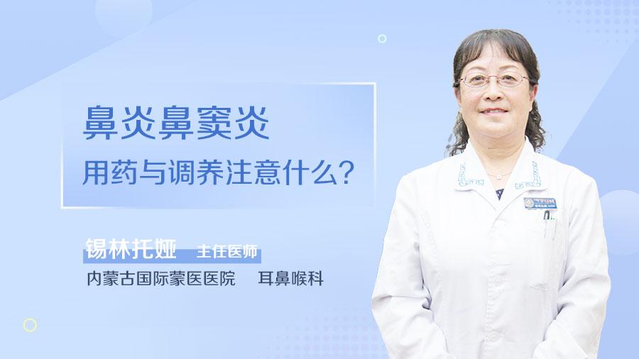 鼻炎鼻窦炎用药与调养注意什么