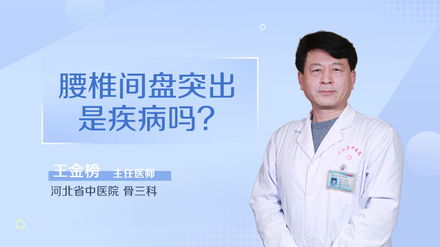 腰椎间盘突出是疾病吗