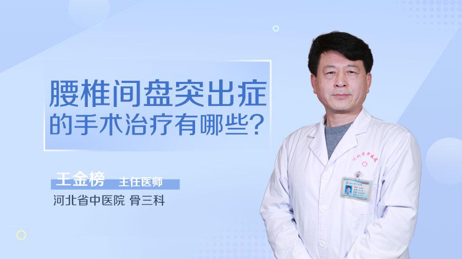 腰椎间盘突出症的手术治疗有哪些