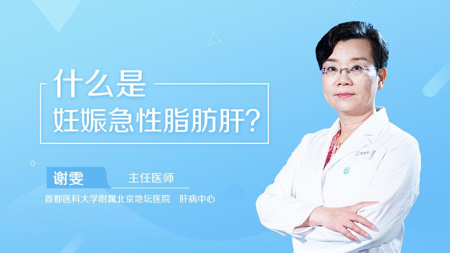 什么是妊娠急性脂肪肝