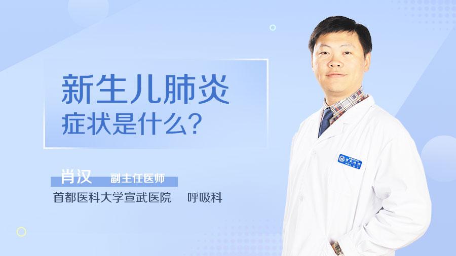 新生儿肺炎症状是什么