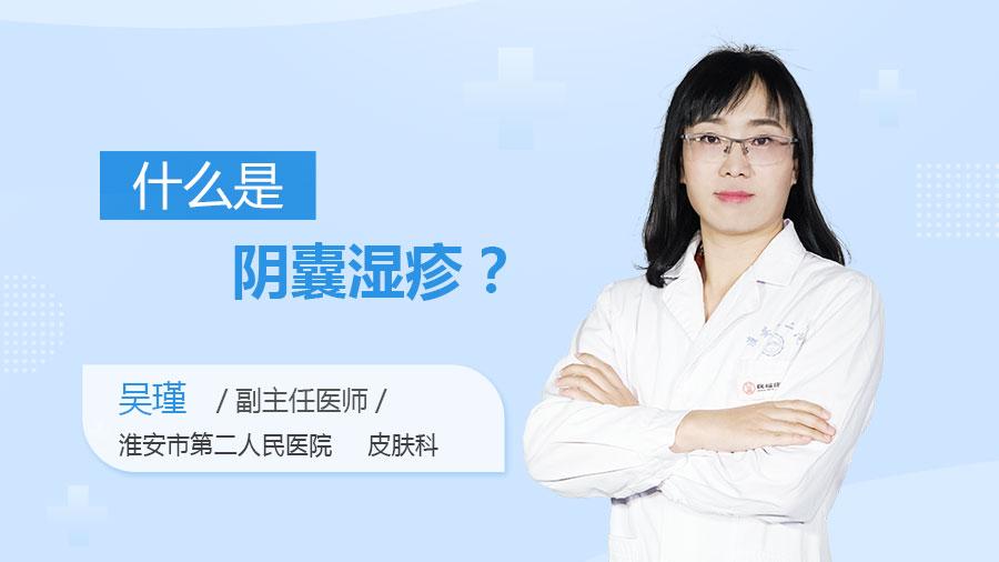 什么是阴囊湿疹