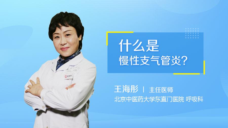 什么是慢性支气管炎