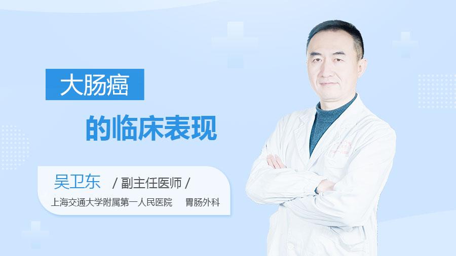 大肠癌的临床表现