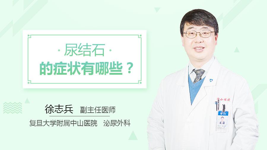 尿结石的症状有哪些