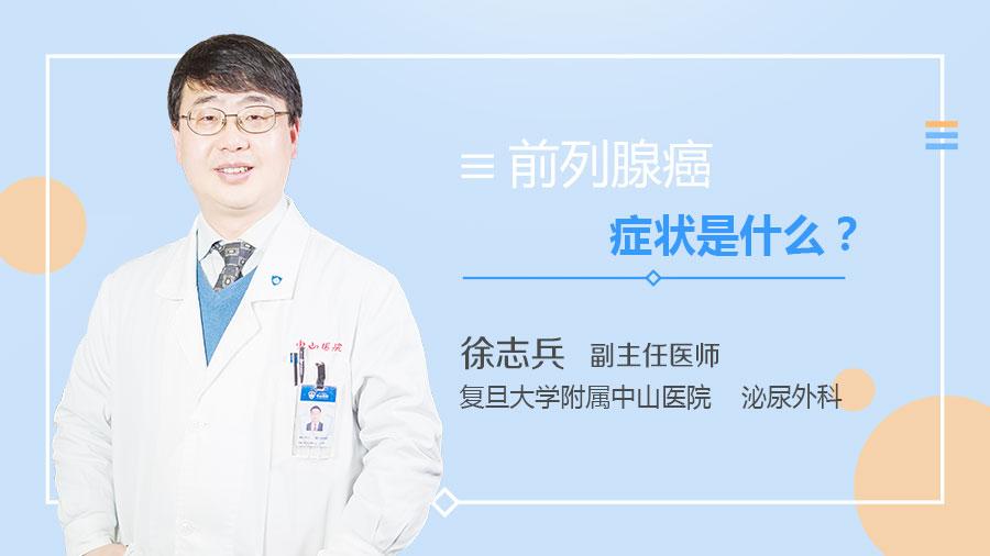 前列腺癌症状是什么