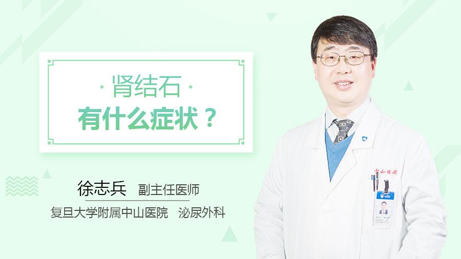 肾结石有什么症状