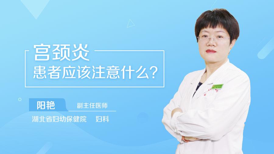 宫颈炎患者应该注意什么
