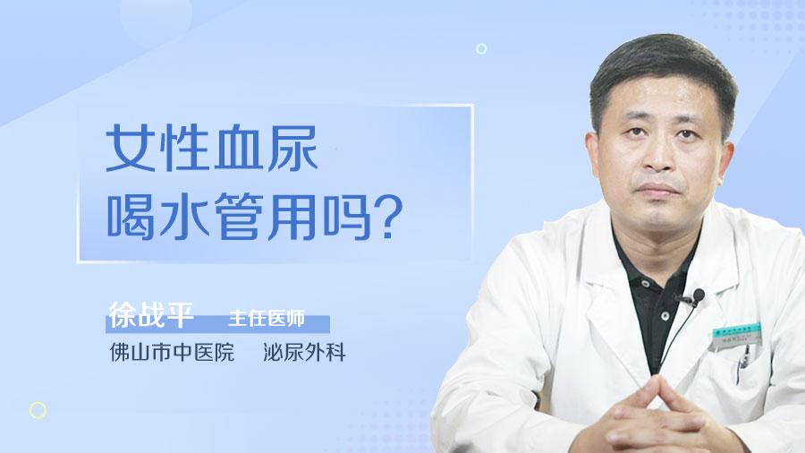 女性血尿喝水管用吗