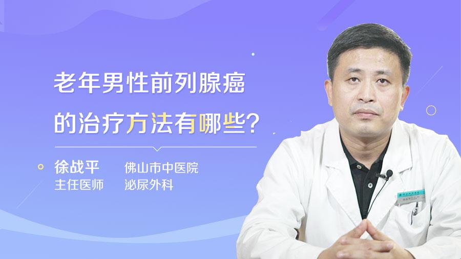 老年男性前列腺癌的治疗方法有哪些