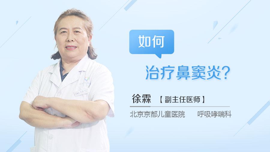 如何治疗鼻窦炎