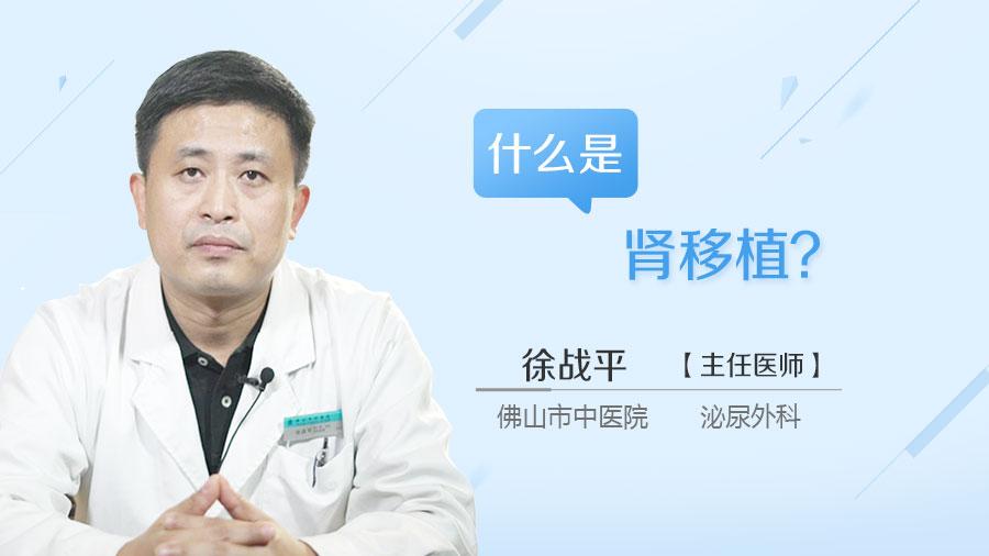 什么是肾移植