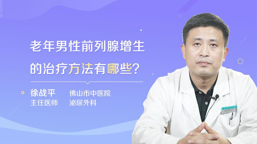 老年男性前列腺增生的治疗方法有哪些