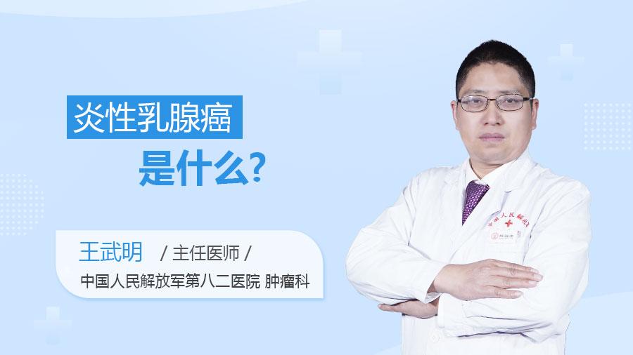 炎性乳腺癌是什么