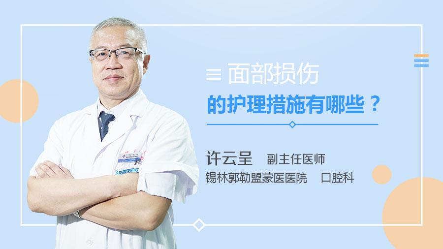面部损伤的护理措施有哪些