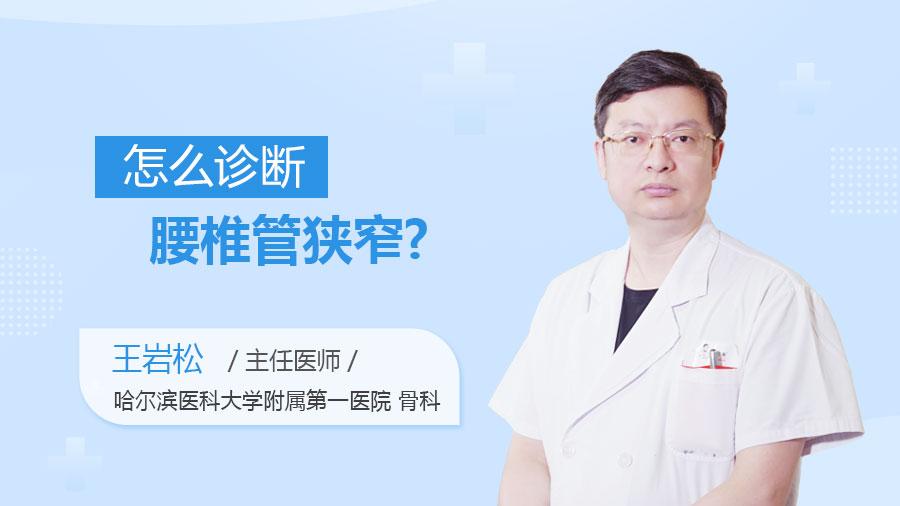 怎么诊断腰椎管狭窄