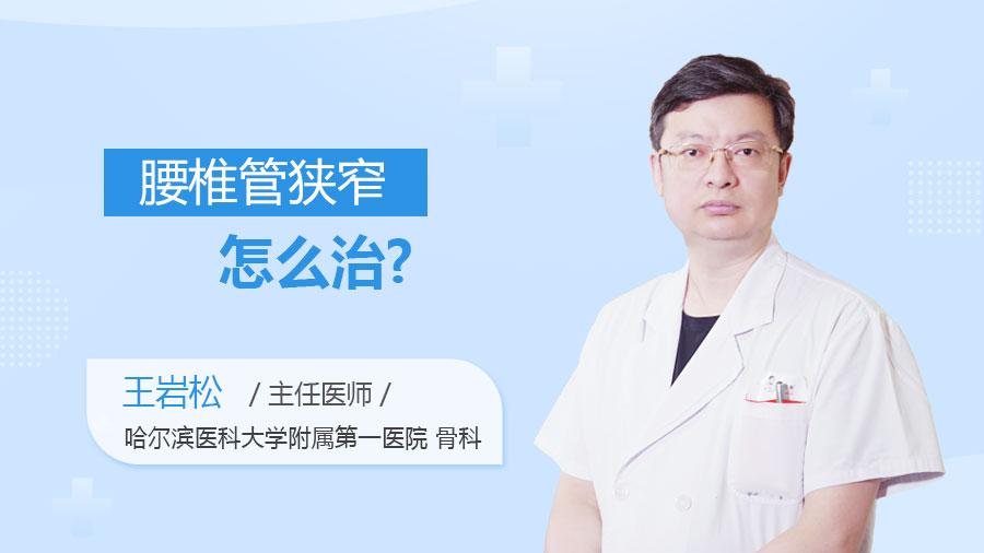 腰椎管狭窄怎么治