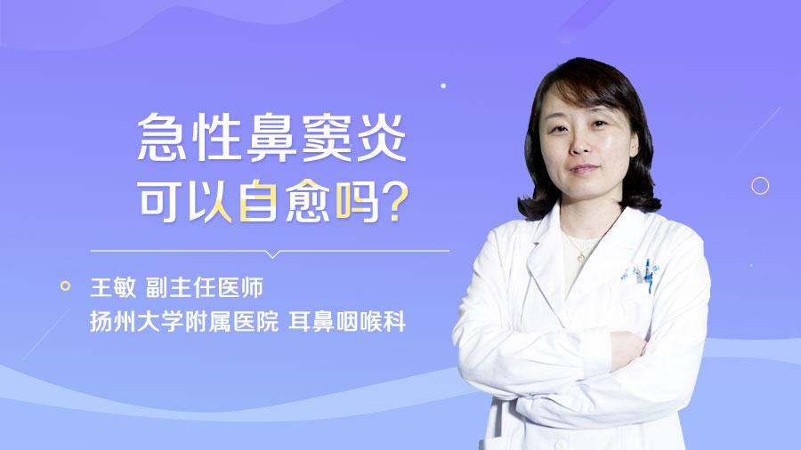 急性鼻窦炎可以自愈吗