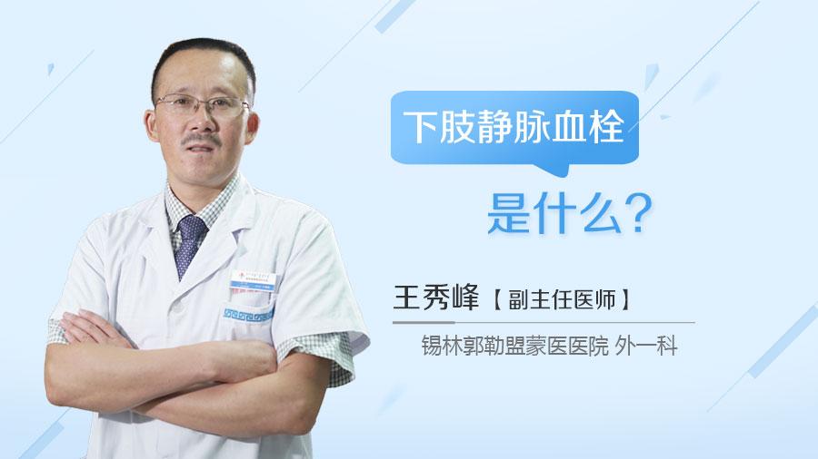 下肢静脉血栓是什么