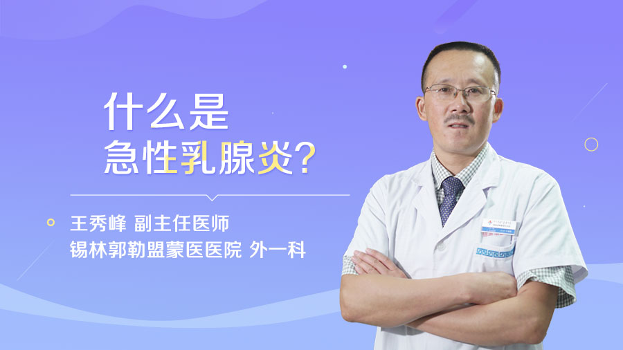 什么是急性乳腺炎