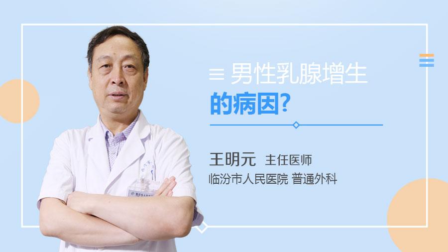 男性乳腺增生的病因