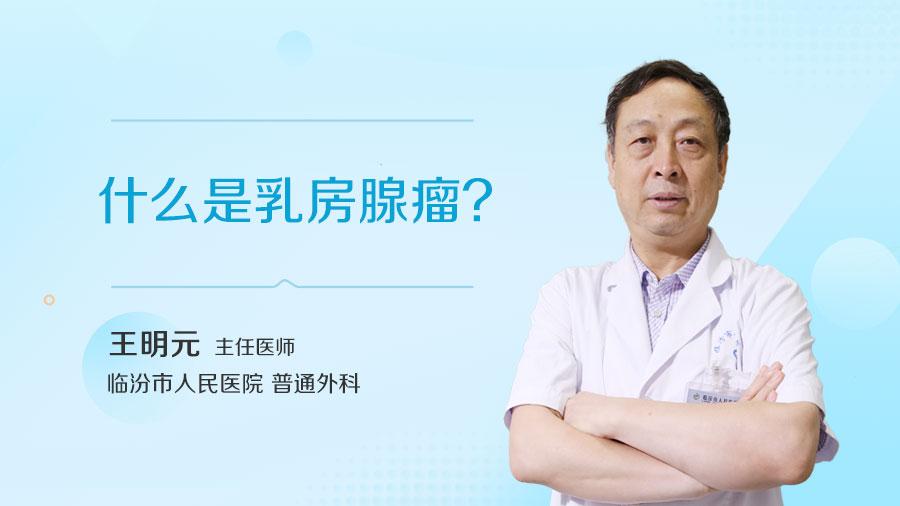 什么是乳房腺瘤