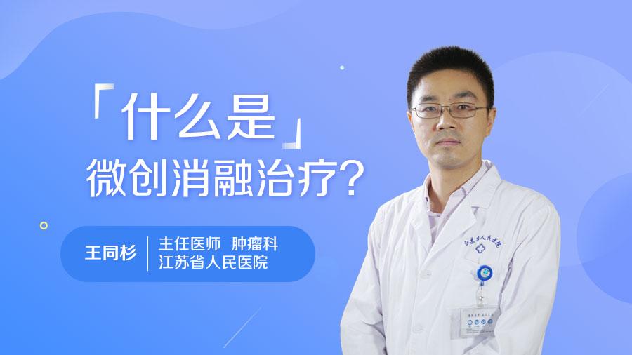 什么是微创消融治疗