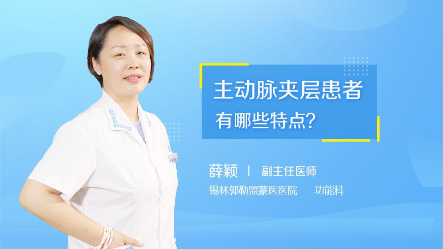 主动脉夹层患者有哪些特点