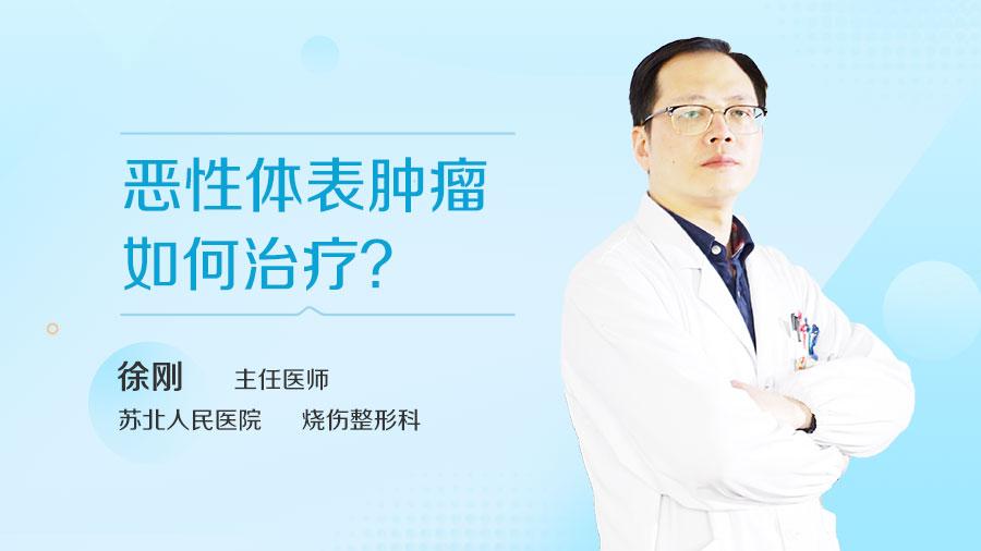 恶性体表肿瘤如何治疗