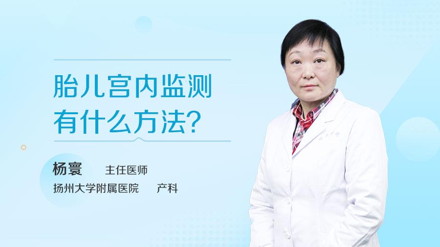 胎儿宫内监测有什么方法