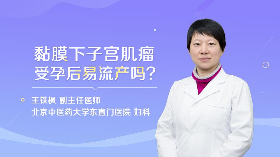 黏膜下子宫肌瘤受孕后易流产吗