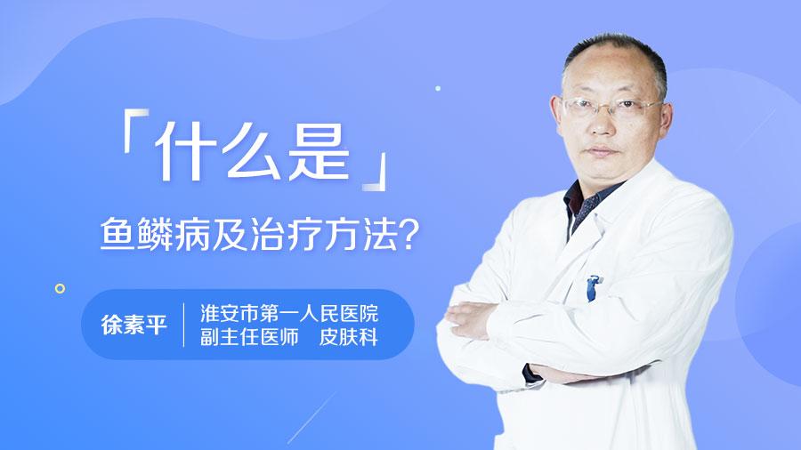 什么是鱼鳞病及治疗方法