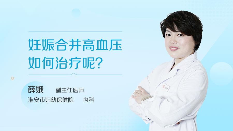 妊娠合并高血压如何治疗呢