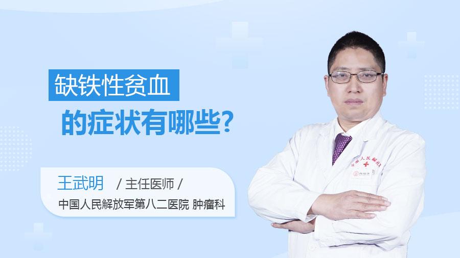 缺铁性贫血的症状有哪些