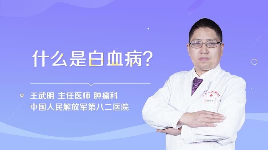 什么是白血病