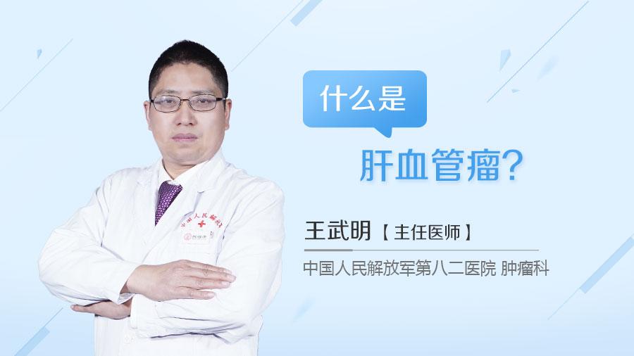 什么是肝血管瘤