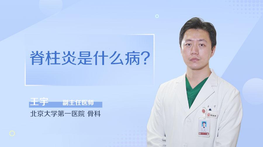 脊柱炎是什么病