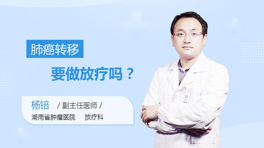 肺癌转移要做放疗吗