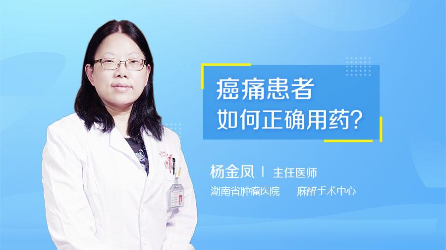 癌痛患者如何正确用药