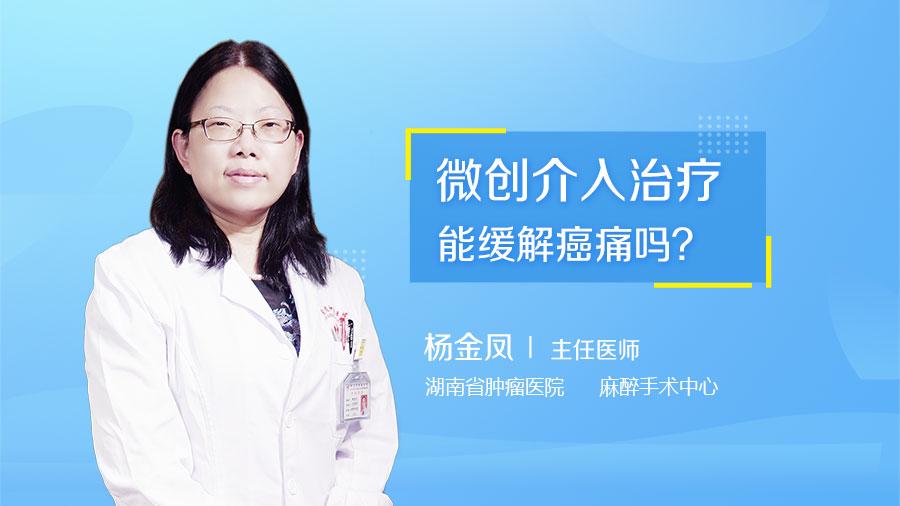 微创介入治疗能缓解癌痛吗