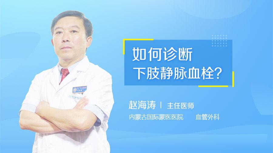 如何诊断下肢静脉血栓