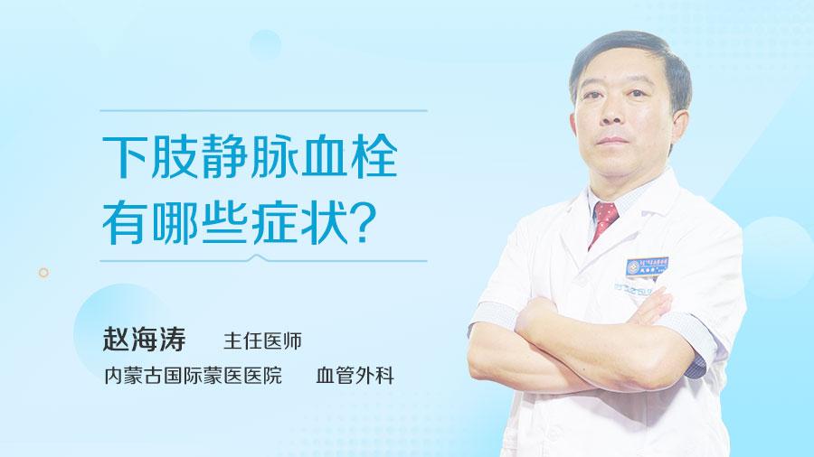 下肢静脉血栓有哪些症状