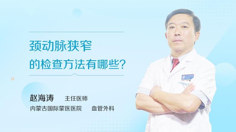颈动脉狭窄的检查方法有哪些