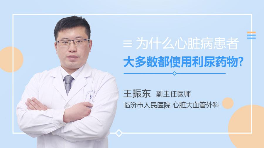 为什么心脏病患者大多数都使用利尿药物