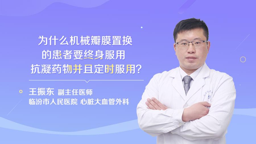 为什么机械瓣膜置换的患者要终身服用抗凝药物并且定时服用