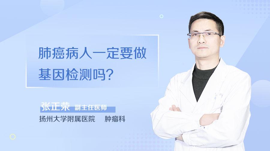 肺癌病人一定要做基因检测吗