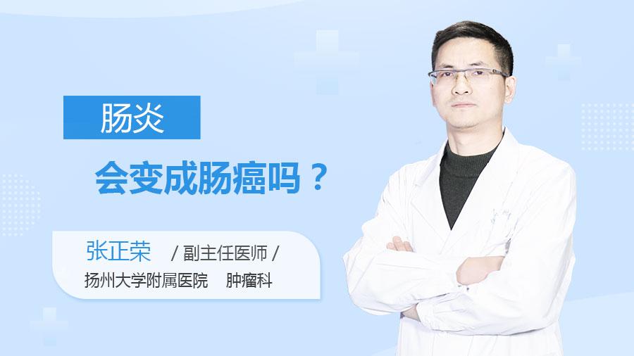 肠炎会变成肠癌吗