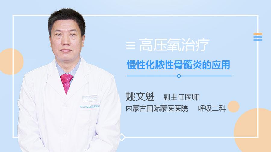 高压氧治疗慢性化脓性骨髓炎的应用